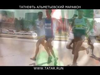 Татнефть. Альметьевский марафон