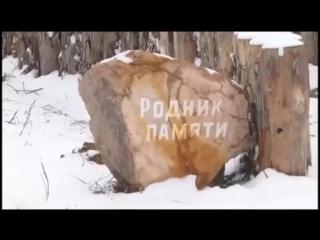 Родник Памяти,назван в честь ополченцев Щёлковского района