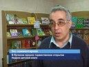 ГТРК ЛНР. В Луганске прошло торжественное открытие Недели детской книги