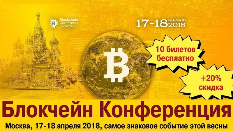 10 бесплатных билетов на выставку и 20% скидка на Блокчейн Конференция, Москва 17-18 апреля 2018
