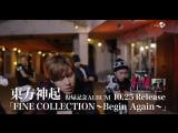 東方神起 - 「FINE COLLECTION~Begin Again~」 60秒 SPOT 映像
