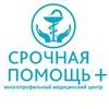 Медицинский центр «Срочная помощь +» | Рязань