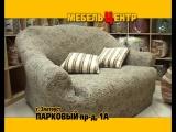 Мебель Центр чехлы  на диваны