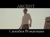 AKCENT feat AMIRA Gold