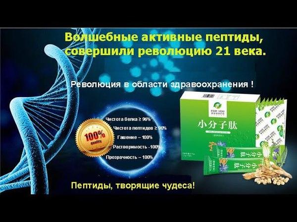 Пептиды Winalite