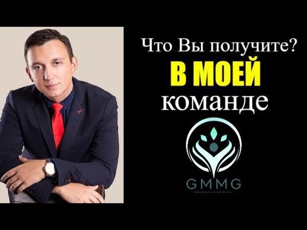Что Вы получите в моей команде в GMMG originalglobal globalpartnersclub