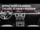 Mercedes-Benz G-Class салон