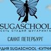 ШУГАРИНГ СПБ  -  СТУДИЯ SUGASCHOOL