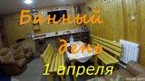 Банька в трезвой компании 1 апреля 2018!)))