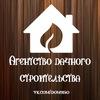 Строим дома и бани из бруса в Новосибирске