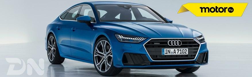 Тест-драйв и обзор Audi A7