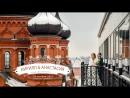 Свадебный клип чудесной пары Кирилла и Анастасии. Тула, 25 ноября 2017