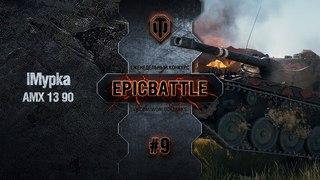 EpicBattle #9: lMypka / AMX 13 90 World of Tanks