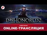 Играем с Lenovo | Dishonored 2