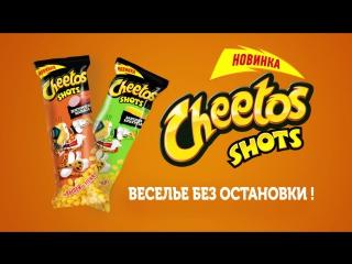 Новые Cheetos Shots