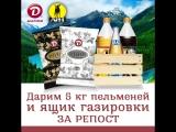 Итоги совместного с Дымовым конкурса репостов. 29.12.17г