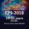 15-я выставка CPS