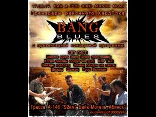 "17.06.17, bar & pub bike abinsk motel, ☆★☆ bang bluеs ☆★☆ с презентацией концертной программы ""целого мира мало"""