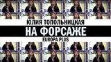Юлия Топольницкая на ФОРСАЖЕ