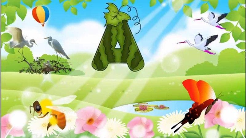 Живая Азбука для детей - Буква А ( в стихах )