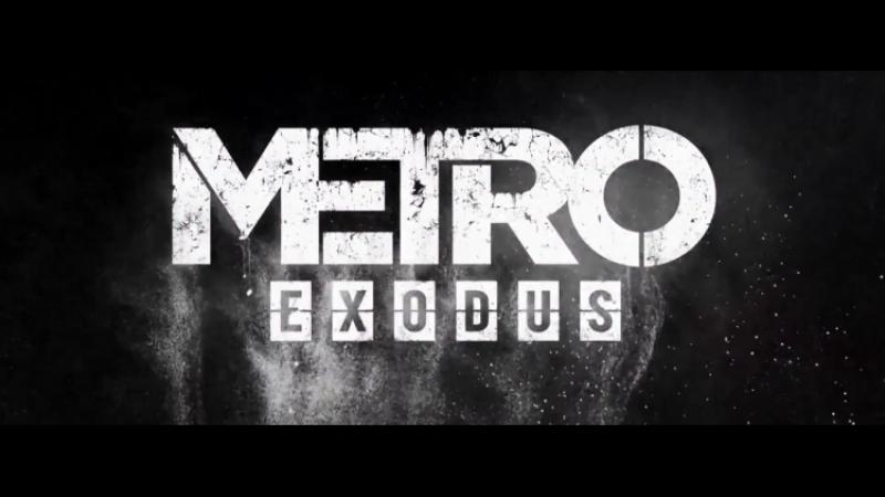 Metro Exodus (Metro 2035) — «Аврора» - ТРЕЙЛЕР (на русском)