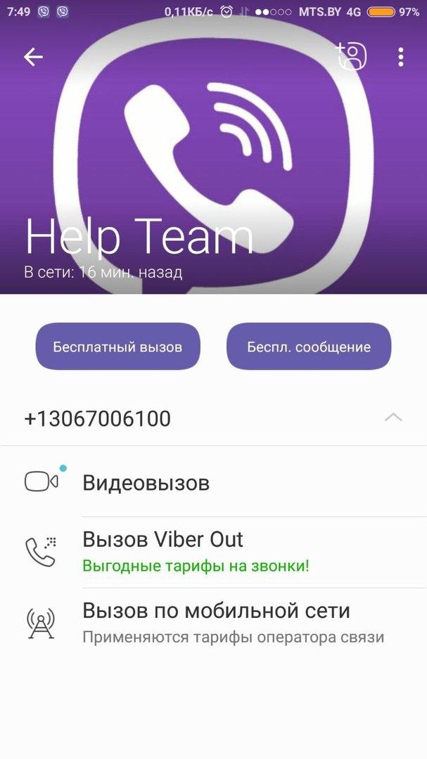 """Как мошенники у владельцев пабликов в Viber """"отжимают"""" информационное имущество"""