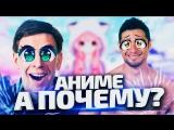 Azazin Kreet Аниме - а почему ? (Full HD 1080)