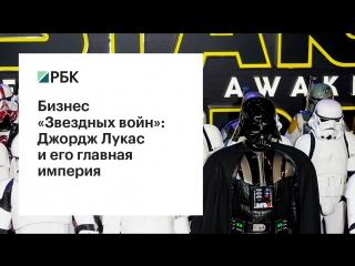 Бизнес «Звездных войн»: Джордж Лукас и его главная империя