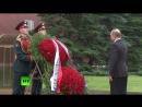 В. В Путин мужественно отказался от зонта во время возложения венка к могиле Неизвестного Солдата