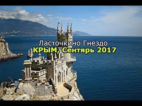 Крым, Ялта, Ласточкино Гнездо, сентябрь 2017