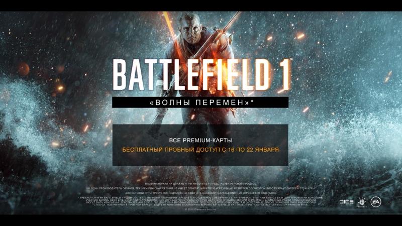 Battlefield 1 Волны Перемен - Галлиполи пробный доступ
