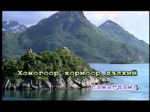 Javkhlan - Sanaj amirlah ijii (karaoke)