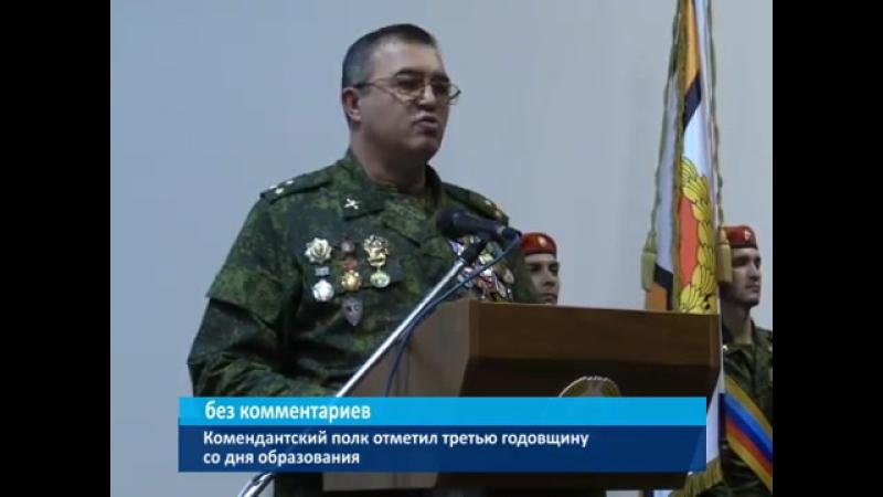 ГТРК ЛНР Комендантский полк отметил третью годовщину со дня образования 21 ноября 2017