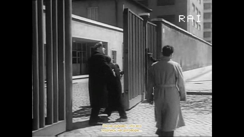 ЛЕГЧЕ ВЕРБЛЮДУ ПРОЙТИ ЧЕРЕЗ ИГОЛЬНОЕ УШКО (1950) - фэнтези, драма. Луиджи Дзампа 720p]