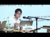 Xenia Cherkaev _честь и достоинство_ Конференция НЛО ЕУСПБ «Достоинство_Dignity»