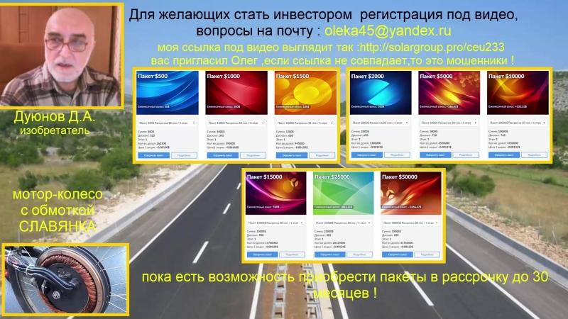 Инвестиции в компанию ДУЮНОВА - новости из вебинара от 13,02,18 » Freewka.com - Смотреть онлайн в хорощем качестве