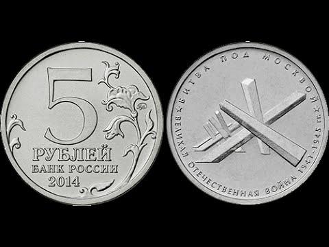 5 рублей 2014 года. Битва под Москвой