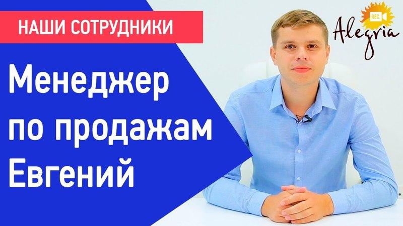 Евгений. Менеджер по продажам в компании Alegria