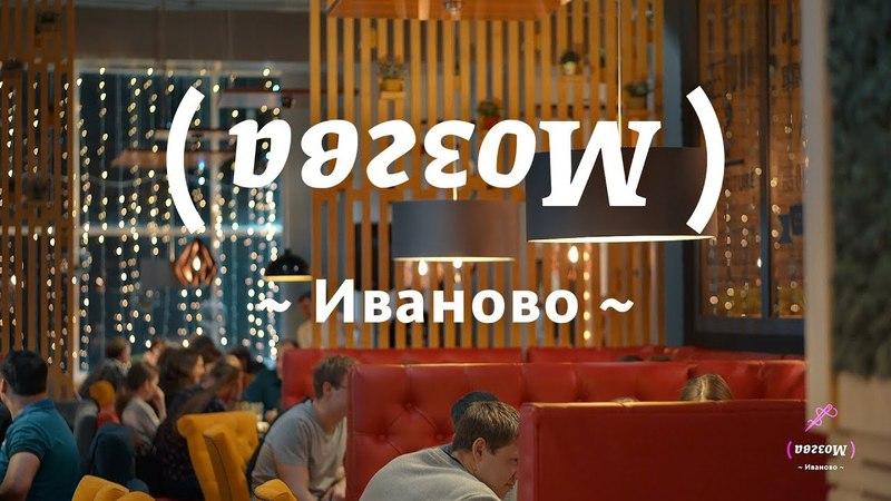 Мозгва в Иванове - первая игра