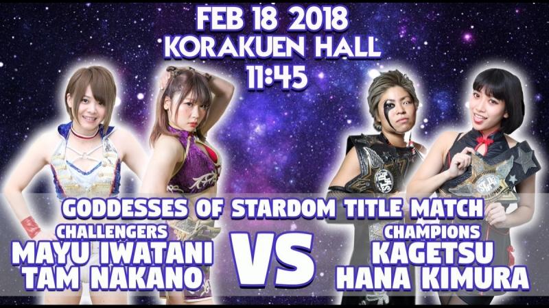 Маю Иватани и Там Накано против Кагетсу и Ханы Кимуры