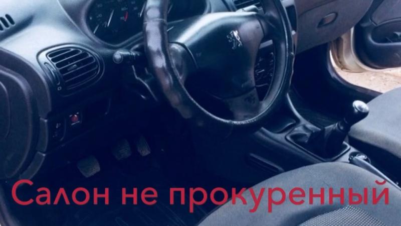 Peugeot 206 за 1000 рублей!