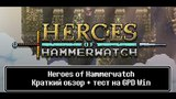 [ЗАНЕСЛИ] Heroes of Hammerwatch - краткий обзор + тест на GPD Win