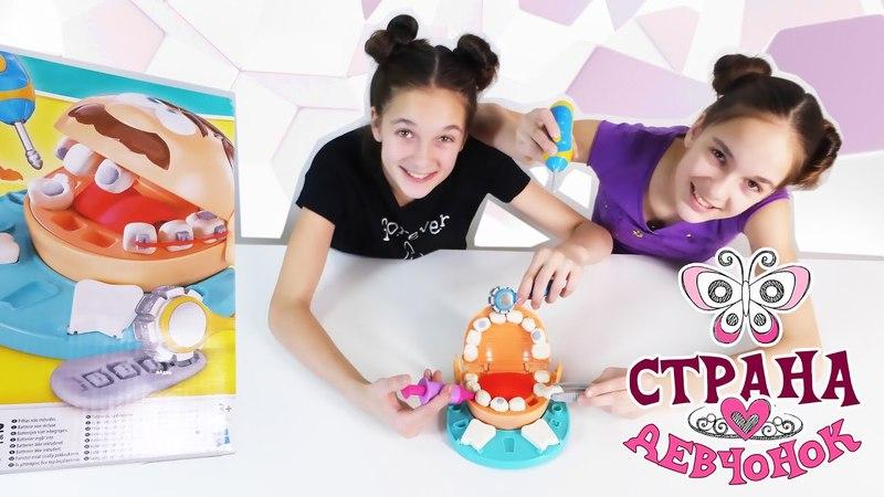 Страна девчонок • Играем в стоматолога вместе с набором Плей До