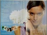 Секреты красоты от AVON 2004 год