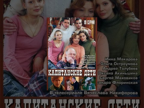Капитанские дети 1 серия 2006 сериал