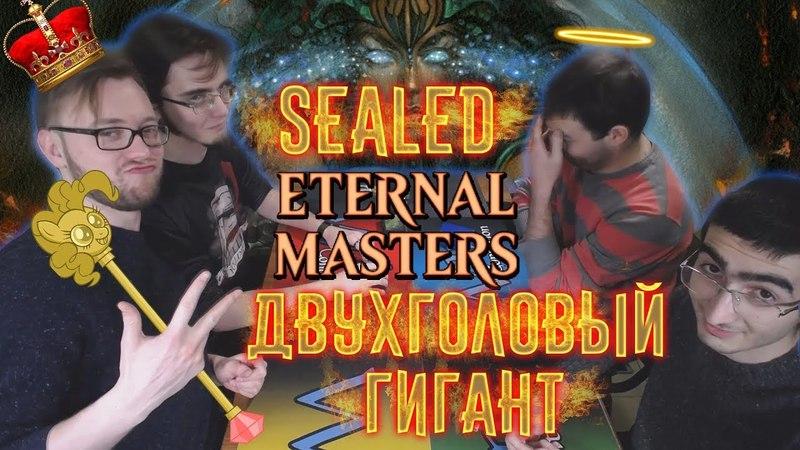 Двухголовый Версус МТГ Eternal Masters sealed Magic The Gathering 2HG versus обучающая игра