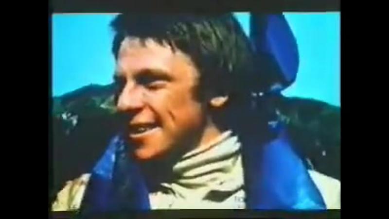 Авария 1973 года Роджер Уильямсон