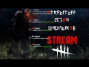 INTRODUCING: THE BLOODWEB CUBE ПАТЧ 1.8.2 - Dead by Daylight (STRIM)