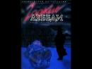 Аркадий и Борис Стругацкие - Гадкие лебеди [ Фантастика. Аудиоспектакль ]