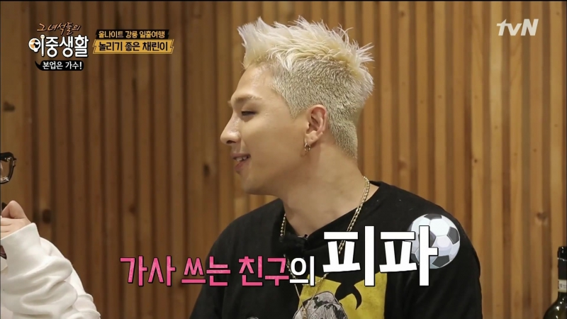 "180104 Taeyang on TVN's ""Livin' the Double Life"" Episode 7"